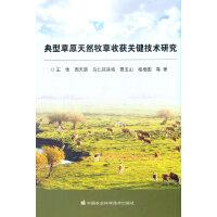 典型草原天然牧草收获关键技术研究