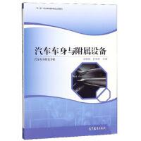 汽车车身与附属设备(汽车车身修复专业) 邰敬明,赵传胜 9787040508123