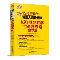 考研数学三2015考研数学命题人高分策略历年真题详解与命题思路数学三