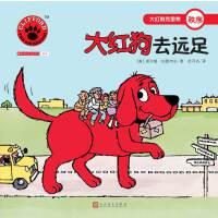 大红狗去远足(2017年新版)