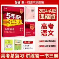 曲一线官方正品 2021版53A语文全国卷5年高考3年模拟 五年高考三年模拟语文总复习