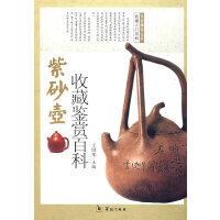 紫砂壶收藏鉴赏百科