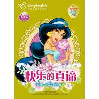 迪士尼公主永恒珍藏公主故事:快乐的真谛(迪士尼英语家庭版)(听说读写一网打尽,公主迷必备)