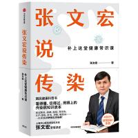 张文宏说传染:张文宏亲笔讲述 国民健康科普书