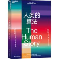 人类的算法 四川人民出版社
