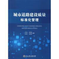 城市道路建设质量标准化管理 浙江工商大学出版社