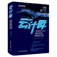 云计算(信息社会的基础设施和服务引擎)(精) 中国科学技术出版社