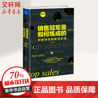 销售冠军是如何炼成的 阿里铁军销售进阶课 四川人民出版社