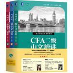 CFA二级中文精讲 第2版(3册) 机械工业出版社