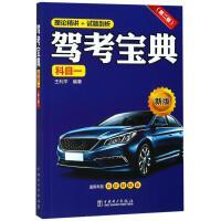 驾考宝典(科目一)(第2版) 中国电力出版社