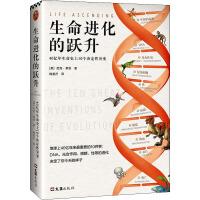 生命进化的跃升 40亿年生命史上10个决定性突变 文汇出版社