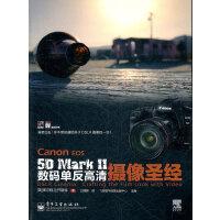 Canon EOS 5D Mark Ⅱ数码单反高清摄像圣经
