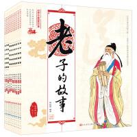 中国古代思想家的故事(共10册)