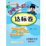 2017秋黄冈小状元达标卷 三年级数学(上)BS北师版