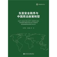 东亚安全秩序与中国周边政策转型
