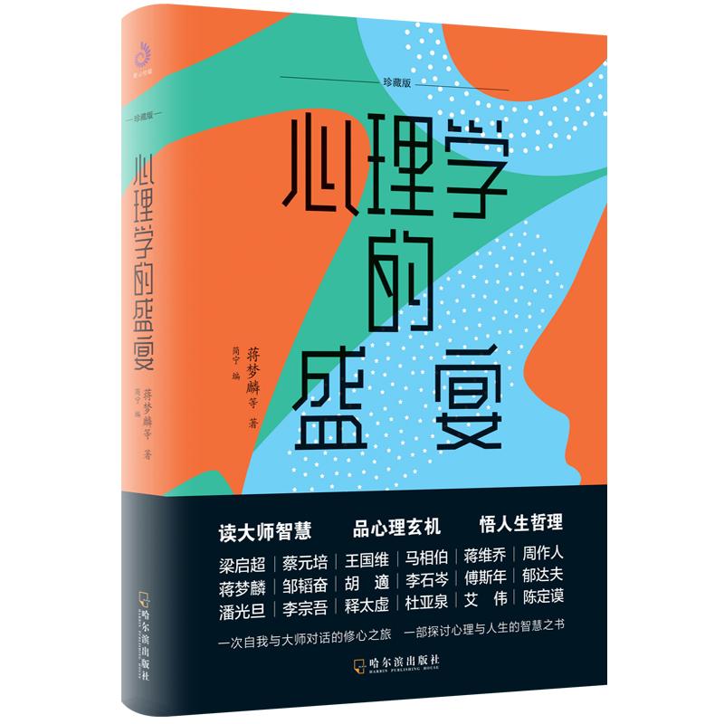 心理学的盛宴(珍藏版) 看大师如何洞察社会心理,不做乌合之众;一次自我与大师对话的修心之旅,一部探讨心理与人生的智慧之书
