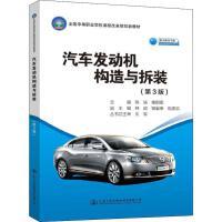 汽车发动机构造与拆装(第3版) 人民交通出版社