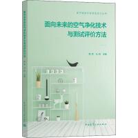 面向未来的空气净化技术与测试评价方法 中国建筑工业出版社