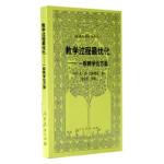 外国教育名著丛书  教学过程最优化――一般教学论法方面