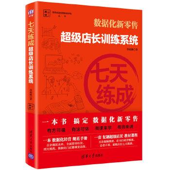 七天练成-超级店长训练系统(pdf+txt+epub+azw3+mobi电子书在线阅读下载)