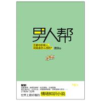 【二手书9成新】 男人帮 唐浚 9787540451240