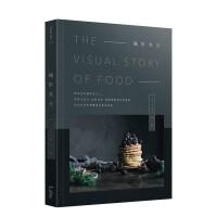 摄影食光:跟着食物摄影家Gia,掌握自然光、食物造型、情境构图与后制重点 港台原版
