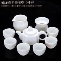 【新品】整套陶瓷功夫茶具套装家用德化白瓷羊脂玉瓷茶具茶壶茶杯盖碗茶海 10件