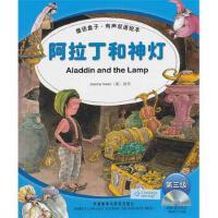 【二手旧书九成新】阿拉丁和神灯(童话盒子有声双语绘本)(第3级)(配光盘)