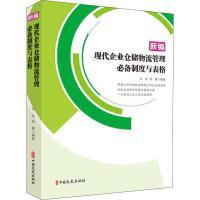 新编现代企业仓储物流管理必备制度与表格 中国文史出版社