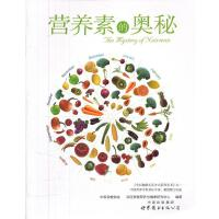 �I�B素的�W秘 �V� The mystery of nutrients 中��保健�f��,��臣倍健�I�B�c健康 中��保健�f��,��
