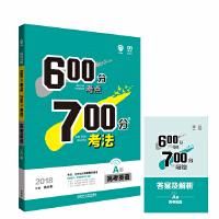 理想树 2018A版 600分考点700分考法 英语 6・7高考自主复习 高考一轮复习用书