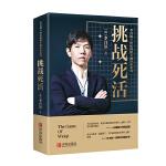 李昌镐21世纪围棋专题讲座系列:7.挑战死活