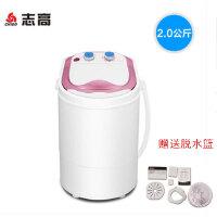志高 迷你洗衣机 2.0公斤小洗衣机 洗脱两用 赠送甩干篮 洗涤+脱水一体机