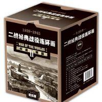 二战经典战役连环画(纪实版)(套装共20册)
