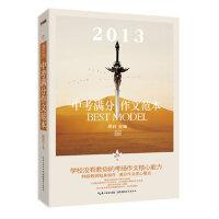 2013中考满分作文范本 昂达 9787535192097 湖北教育出版社[爱知专卖店]