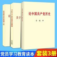 论中国共产党历史+论党的宣传思想工作+关于网络强国论述摘编(3本套)