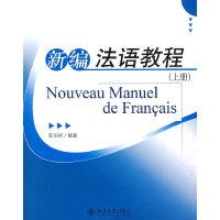 新编法语教程(上册)(配有光盘)