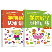 学前数学思维训练4~5岁(套装2册)