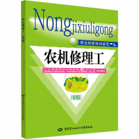 农机修理工(初级)初级 中国劳动社会保障出版社