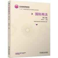 国际商法(第3版)/田东文 机械工业出版社