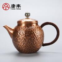 唐丰紫铜泡茶壶家用锤纹复古冲茶器手工铜制功夫茶器单个