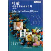 【二手旧书8成新】叶酸对健康和疾病的作用(第版) 9787565908699