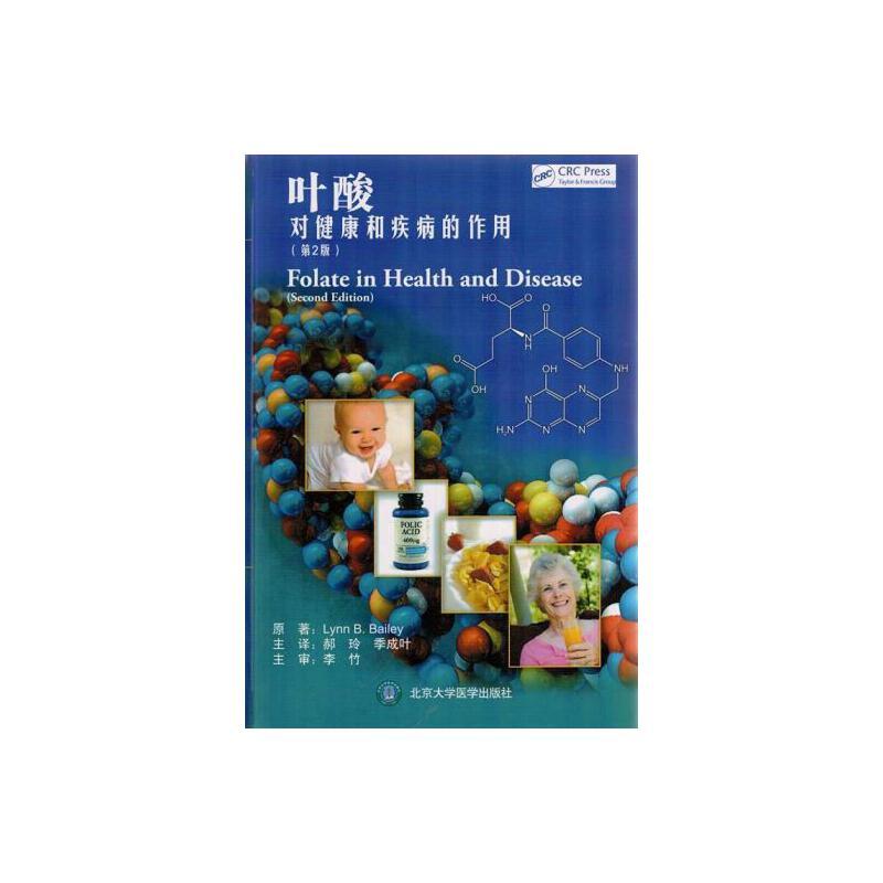 【二手旧书8成新】叶酸对健康和疾病的作用(第版) 9787565908699 实拍图为准,套装默认单本,咨询客服寻书!