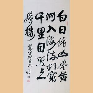 中国书法家协会第一任主席 舒同(登鹳雀楼)ZH565附证书带防伪