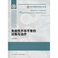 免疫性不孕不育的诊断与治疗 湖北科学技术出版社