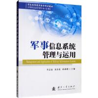 军事信息系统管理与运用 国防工业出版社