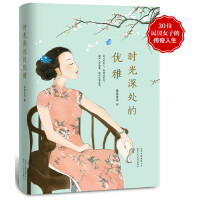 时光深处的优雅:林徽因等30位民国女子的传奇人生(当当独家限量签名本)