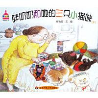 胖奶奶和她的三只小猫咪(上下)(全二册)