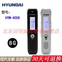 【支持礼品卡+送充电器包邮】韩国现代 HYM-4058 8G 录音笔 专业远距 高清降噪 迷你超长 支持中文显示电话录