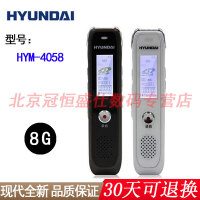 【包邮】韩国现代 HYM-4058 8G 录音笔 专业远距 高清降噪 插卡迷你超长 支持中文显示电话录音 MP3播放器
